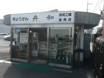 芋ようかん舟和浦和工場直売店
