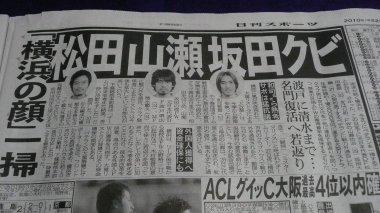 松田、山瀬、坂田クビ(日刊スポーツ)