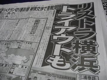 リストラ横浜トライアウトも