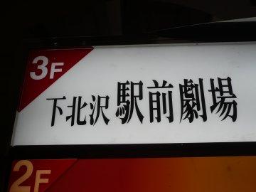 下北沢駅前劇場