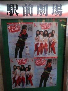 毛皮族「小さな恋のエロジー」@駅前劇場