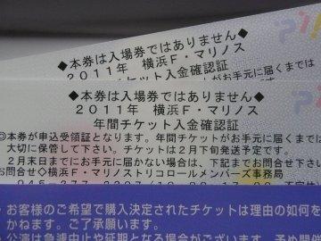 2011年間チケット
