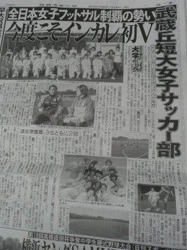 武蔵丘短期大学女子サッカー部シエンシア