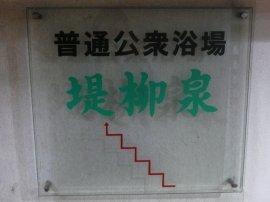 普通公衆浴場 堤柳泉