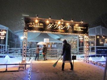 雪のダ・ヴィンチ展