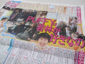 日刊スポーツ「春日の部屋」