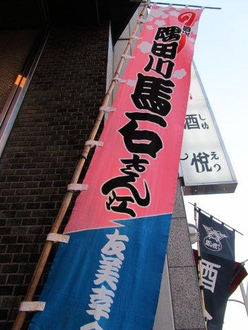 隅田川馬石さん江