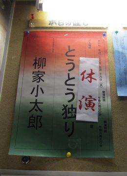 柳家小太郎勉強会「とうとう独り」休演