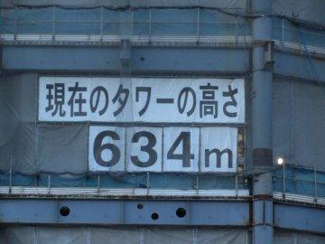 現在のタワーの高さ634m