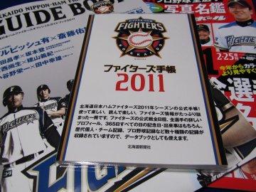 ファイターズ手帳2011