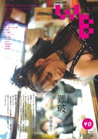 「WB」WASEDA bungaku FreePaper vol.022_2011_spring