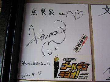 文化放送・水谷加奈アナのサイン