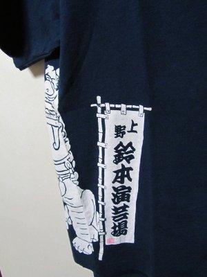 鈴本演芸場Tシャツ