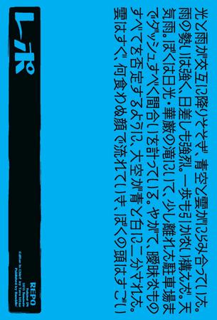 季刊レポ4号