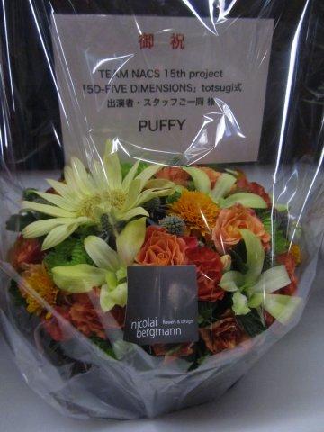 PUFFYからお花