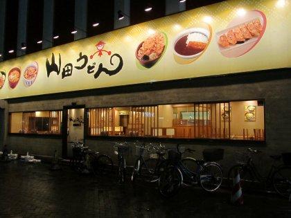 山田うどん浅草店